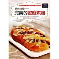 【RT4】玩转烤箱-完美的家庭烘焙 吉林科学技术出版社 9787538467475