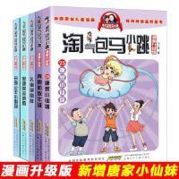 淘气包马小跳漫画升级版第5辑全5册跑的放牛班/孔雀屎咖啡/白雪公
