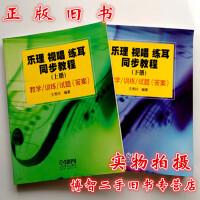 【旧书二手书8成新】乐理 视唱 练耳同步教程 王秀玲著 上海音乐出版社【正版】
