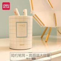 得力 多功能笔筒创意时尚韩国小清新学生可爱文具收纳盒桌面摆件