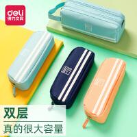 得力笔袋大容量铅笔袋女简约文具盒 初中生 韩版小清新可爱创意文具袋