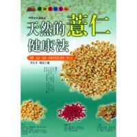 天然的薏仁健康法――健康直通车 刘正才,蒋红 中原农民出版社发行部 9787806418499