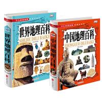 中国世界地理百科全书 青少年版全套国家地理少儿 写给儿童的讲给孩子的历史6-12周岁必读老师推荐小学生课外阅读书籍畅销书排行榜
