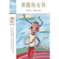 彩乌鸦中文原创系列 奔跑的女孩