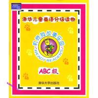 机灵狗故事乐园清华儿童英语分级读物(ABC级)清华大学出版社【正版图书,达额立减】【稀缺旧书】