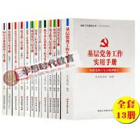 现货、现货、组织工作基本丛书・工作手册系列 全套13册 总定价287元