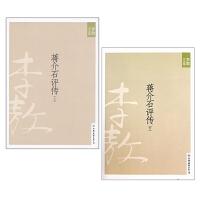 现货包邮 蒋介石评传(上 下)2册 李敖大全集