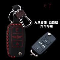 吉艺鹿 大众夏朗汽车钥匙包 迈特威车用钥匙包遥控器包保护套 汽车改装专用