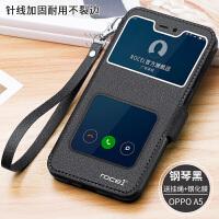 oppoa5手机壳oppoa7保护皮套oppoa7x翻盖oppoa57防摔男女a57t全包硅胶a5保 A5