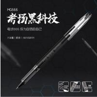 晨光B4501针管头中性笔大容量签字笔MG-666考试专用笔0.5MM碳素笔芯签字笔水笔