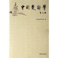 中国楚辞学(第8辑) 方铭,周秉高,中国屈原学会 9787507728828