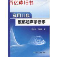 【二手旧书9成新】实用儿科腹部超声诊断学贾立群人民卫生出版社9787117116572