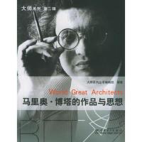 【二手旧书9成新】马里奥 博塔的作品与思想(附CD-ROM光盘一张)――大师系列 《大师系列》丛书编辑部著 中国电力出