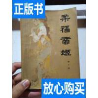 [二手旧书9成新]柔福帝姬 /董千里 中国友谊公司