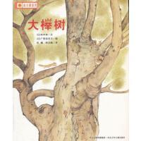 【二手旧书9成新】铃木绘本.向日葵系列 大榉树 林木林 河北少年儿童出版社