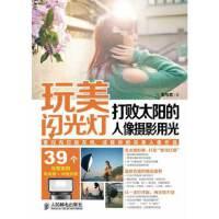 【二手旧书9成新】玩美闪光灯――打败太阳的人像摄影用光张马克人民邮电出版社9787115345677
