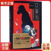 一只黑狗 涂飞绘 9787549247448 长江出版社 新华书店 品质保障