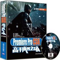 Premiere Pro CS6高手成长之路(配光盘)
