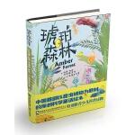 琥珀森林(精装,中国首部以昆虫琥珀为题材的原创科学童话绘本)