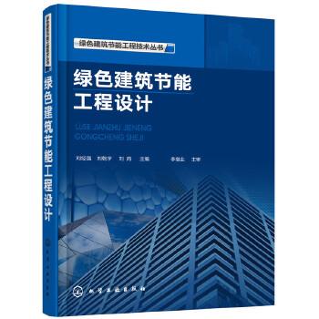 绿色建筑节能工程技术丛书--绿色建筑节能工程设计 绿色建筑建筑规划、围护结构供热采暖通风空调以及照明等方面的详细节能设计