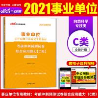 中公教育2020事业单位公开招聘分类考试专用教材:考前冲刺预测试卷综合应用能力(C类)(全新升级)