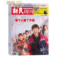 新民周刊2018年周刊 半年杂志订阅 半年共25期 4月起订