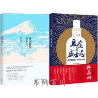 【正版包邮】被误解的日本人+豆腐与威士忌:日本的过去、未来及其他(套装全2册)一口气能读完的历史文化