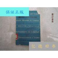 【二手旧书9成新】高能量头离心式鼓风机 /【苏】C.里符希茨 机械