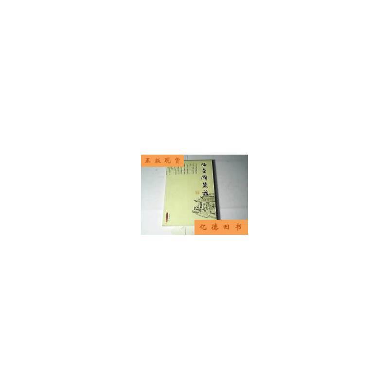 【二手旧书9成新】梅玺阁菜话 /邵宛澍 上海科学技术出版社【正版现货,请注意售价定价】