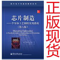 芯片制造――半导体工艺制程实用教程(第六版)9787121243363 电子工业出版社
