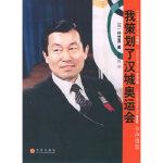 我策划了汉城奥运会 [韩]朴世直,姜�F哲 中信出版社 9787508604923