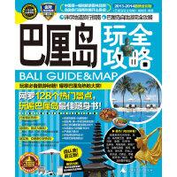 巴厘岛玩全攻略(20132014全新全彩版)