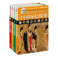 (全新版)学生探索书系:你不可不知的中国历史故事、世界历史故事、中国名人故事,世界名人故事(为中国学生量身打造,知识新