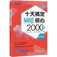 新东方 十天搞定N4N5核心2000词:便携版 日语