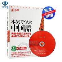 现货【深图日文】本�荬茄Г种泄��Z(CD BOOK) 认真学中文 ベレ出版 日本原装进口