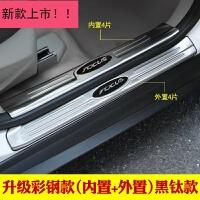 福特福克斯改装专用门槛条迎宾踏板 12-18款福克斯两厢内饰装饰条