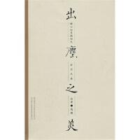 【RT1】出尘之美 高璨 陕西师范大学出版社 9787561360088