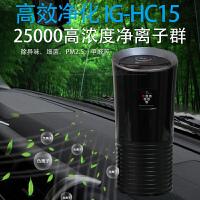 现货 日本车载空气净化器 IG-HC15 JC15汽车氧吧负离子除异味 HC15红色 现货