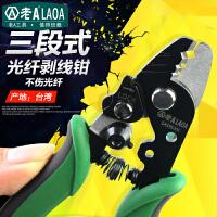老A(LAOA)光纤剥线钳 三口分段式光纤剥线器LA195201