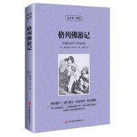 格列佛游记读名著学英语 中英对照英汉双语读物原版原著全译本读名著学英语英文小说书籍 世界