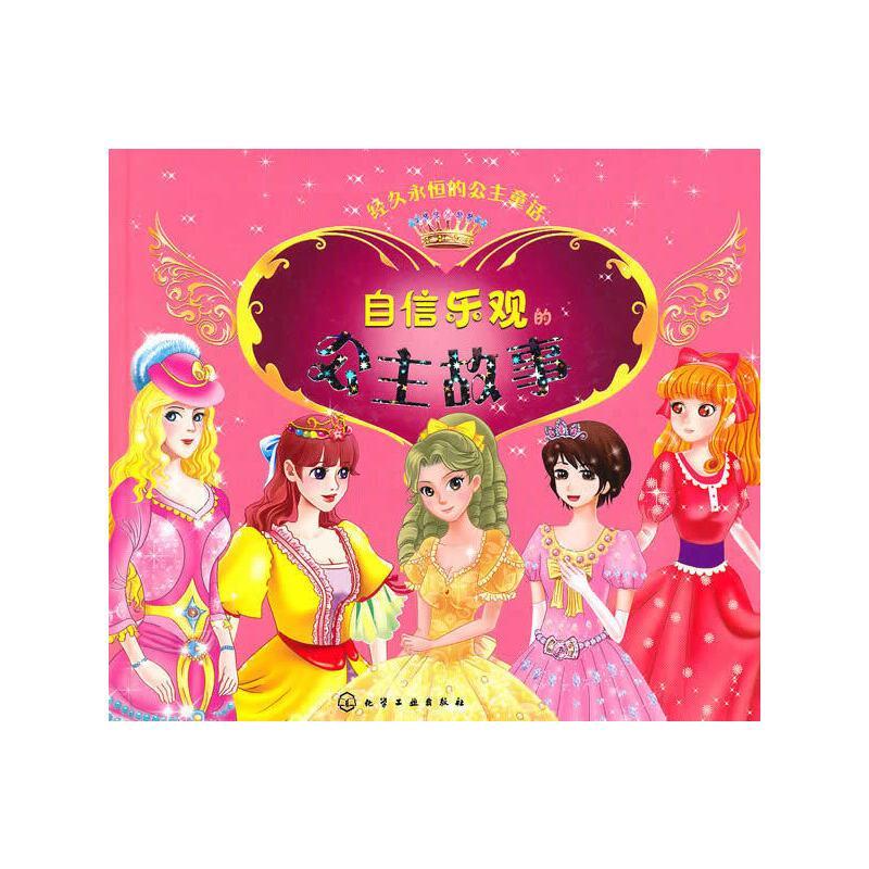 【旧书二手书8新正版】经久永恒的公主童话--自信乐观的公主故事 北京图片