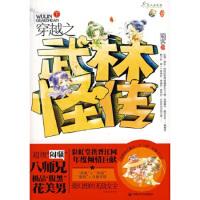 【新书店正版】穿越之武林怪传:下 蜀客 内蒙古文化出版社