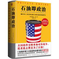 【二手旧书96成新】石油即政治 : 埃克森美孚石油公司与美国权力 (美)史蒂夫・科尔(Steve Coll)著;读客文