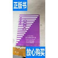 [二手旧书9成新]联想系列微机 技术手册LX-GJ1456A显示器使用手册
