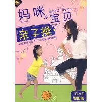 妈咪宝贝亲子操:适用于2-6岁幼儿(附配册)(DVD)