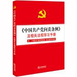 《中国共产党问责条例》及相关法规学习手册