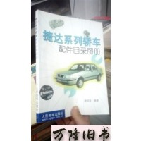 【旧书二手书85品】捷达系列轿车配件目录图册 /谢绍发 人民邮电出版社