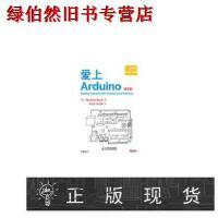 【二手书旧书95成新】爱上Arduino(第2版),[美]Massimo Banzi,人民邮电出版社