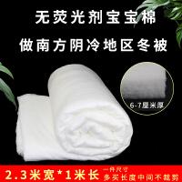 丝棉太空棉丝绵蓬松腈纶棉晴纶被子填充物宝宝棉水洗棉花 宝宝棉2.3米宽6-7厘米厚 1米长