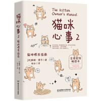猫咪心事2:猫咪喂养指南(全球宠物专家雅顿・摩尔畅销作品,以轻松的对谈形式告诉您如何养育健康的、与您